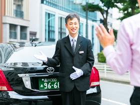 日本交通株式会社/【VIP・役員専属運転手】★75%以上が年収500万円以上★土日休可