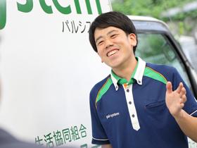 株式会社パルライン/【ルート配送】転勤もなく地域に根付いて働ける!静岡限定募集