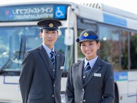 しずてつジャストライン株式会社/【バス運転手】100周年を迎えた超安定グループ!未経験歓迎!