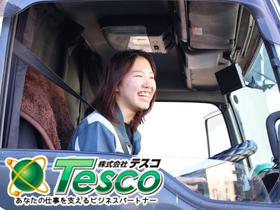 株式会社テスコ/★女性活躍中★【 ルートドライバー 】普通免許でOK/土日休み