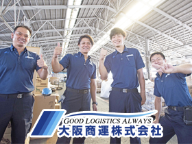 大阪商運株式会社/【2t・4tドライバー】※研修期間でも月給25万円を保証!