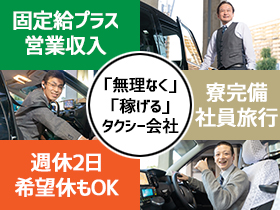 株式会社アシスト/【サービスドライバー】1日8時間&3勤1休&営業収入の6割が歩合!