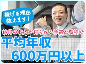 株式会社アシスト/【サービスドライバー】★1日8時間&3勤1休勤務で平均月収51万円