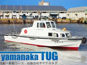 有限会社ヤマナカタグ /【 船長 】元漁師さん大歓迎!未経験者も歓迎!