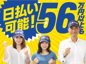 株式会社貴順/【軽ドライバー】都会で稼ぐ!年収1000万円も可★東日本エリア