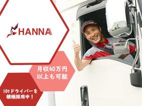 株式会社ハンナ/業界をリードする優良会社で活躍【ドライバー】月収40万円超も可