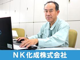 NK化成株式会社の求人情報-01