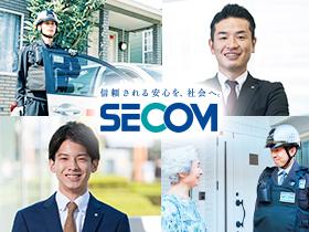 セコム株式会社 の求人情報