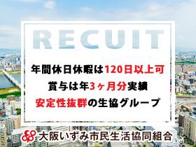 大阪いずみ市民生活協同組合/安定した生協グループで活躍!【介護スタッフ】※未経験者歓迎
