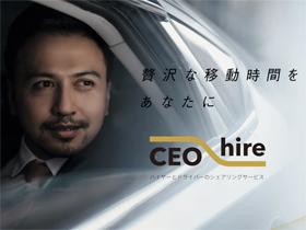 社長ハイヤー株式会社/【ハイヤードライバー】固定給&予約制★2種免許取得サポート有