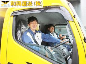 和興運送株式会社/年休140日!免許は不要!◎未経験スタート歓迎の【ドライバー】
