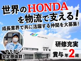 ホンダ運送株式会社/【車・バイクを運ぶドライバー】月収35万円以上可!賞与年2回