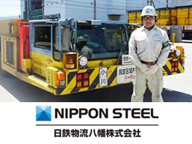 日鉄物流八幡株式会社/上場企業グループで働く!【ドライバー】※資格保持者優遇