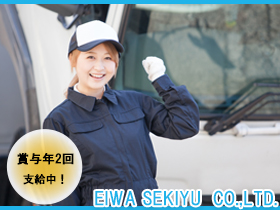 栄和石油株式会社/大型免許不要!【配送ドライバー】※夜勤なし/年間休日113日