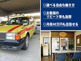 九州交通株式会社/働き方を自由に選べる【タクシードライバー】※未経験者歓迎!