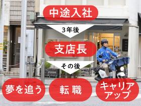 """株式会社江崎新聞店/""""夢""""or """"安定""""?どちらも実現できる【区域管理スタッフ】"""