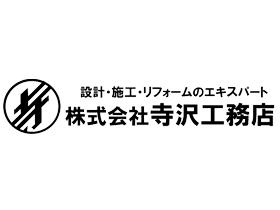 株式会社寺沢工務店/【配送スタッフ】★近距離配送メイン★原則定時退社
