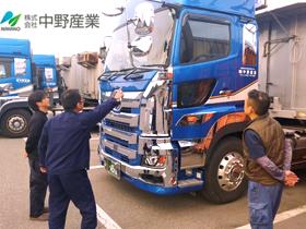株式会社中野産業/自分専用の最新鋭トラック支給!【大型ドライバー】☆未経験歓迎