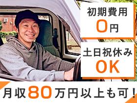 株式会社満ぞく商店/月収80万以上可【軽車両ドライバー】初期費用0円!土日祝休みOK