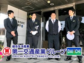 鹿児島第一交通株式会社/\未経験大歓迎/月収30万円以上も可能♪【タクシードライバー】