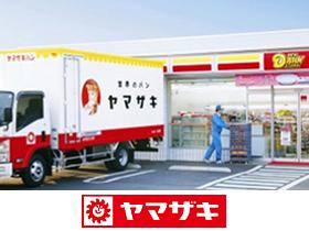 山崎製パン株式会社/景気に左右されない【ルート配送】上越営業所は積極採用エリア