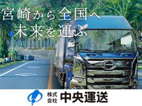 株式会社中央運送/男女不問/業績安定/転勤なし【ドライバー】※大型トラック/10t
