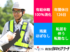 株式会社日本キャリアサーチのPRイメージ