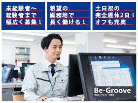 株式会社Be-Groove/【工程管理アシスタント】年収200万円UP可/コロナ禍でも業績◎