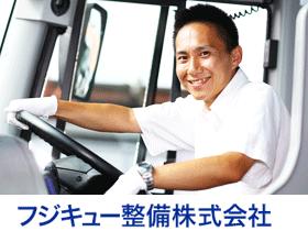 フジキュー整備株式会社/【バス乗務員】募集!(トヨタ系企業の送迎運行など)