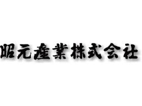 昭元産業株式会社/【ルート配送】★将来はルートセールスへのチャレンジも可!