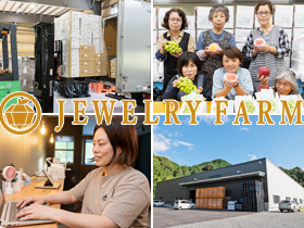 Jewelry Farm Group株式会社/注目度の高い農業ベンチャー!【 物流企画(倉庫作業など)】