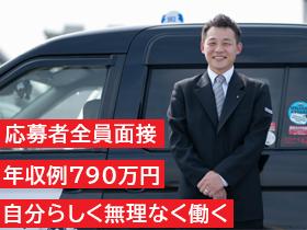 日本交通株式会社/【エキスパートドライバー候補】無理なく本当の自分らしさで!!