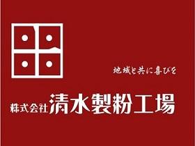 株式会社清水製粉工場/まったくの未経験でも月給22.5万円以上!【セールスドライバー】
