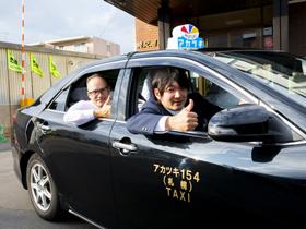 暁交通株式会社/【タクシードライバー】 平均月収25万円/予約メイン/札幌勤務
