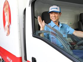 山崎製パン株式会社/【ルート配送ドライバー】◎充実の福利厚生で安心して働ける!